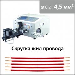 SWT508-NX2 Станок для резки и зачистки провода с функцией скручивания жил