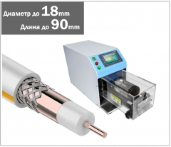 Станок для зачистки коаксиального провода ТА_18-90